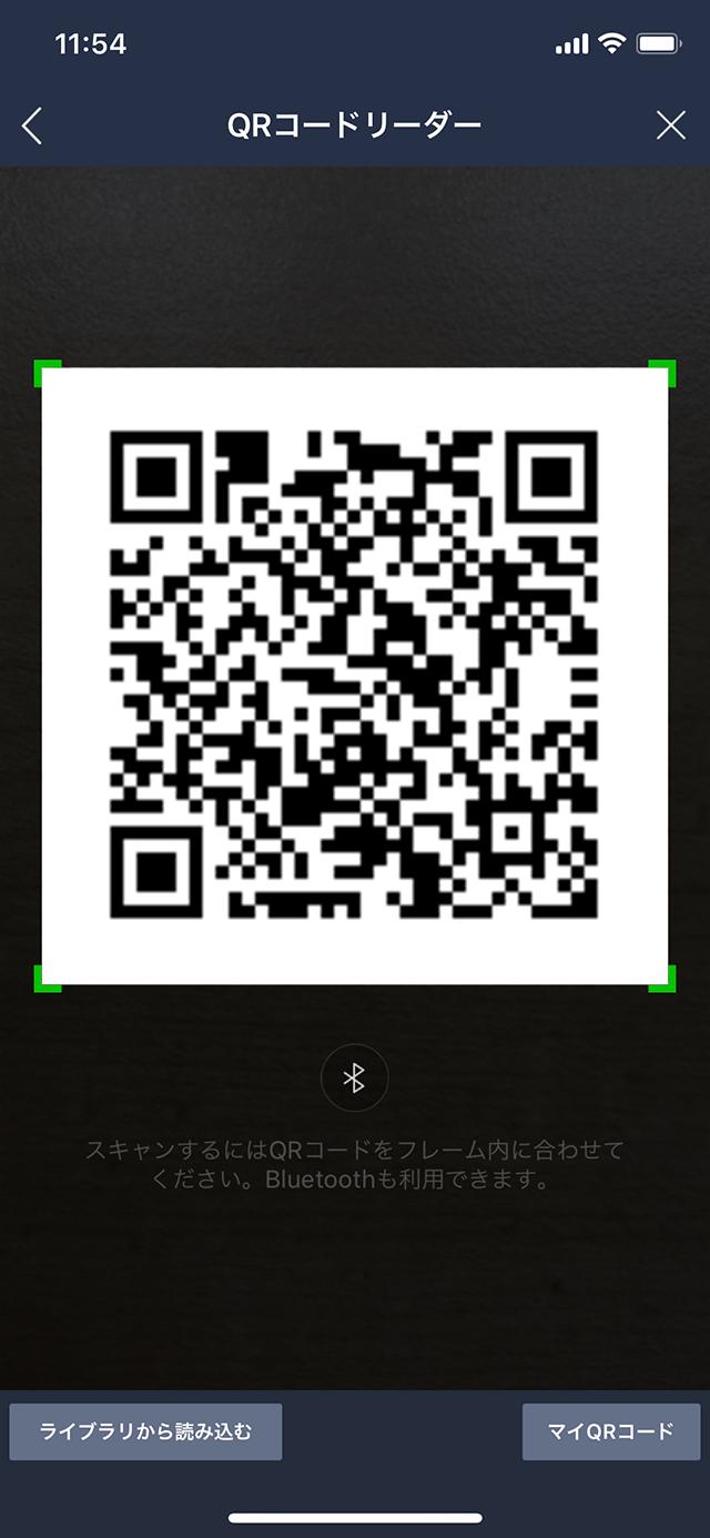 4.画面上の「QR コード」をタップ
