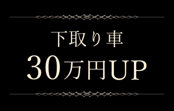 下取り車30万円UP