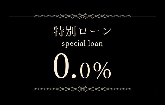0.0% 特別金利