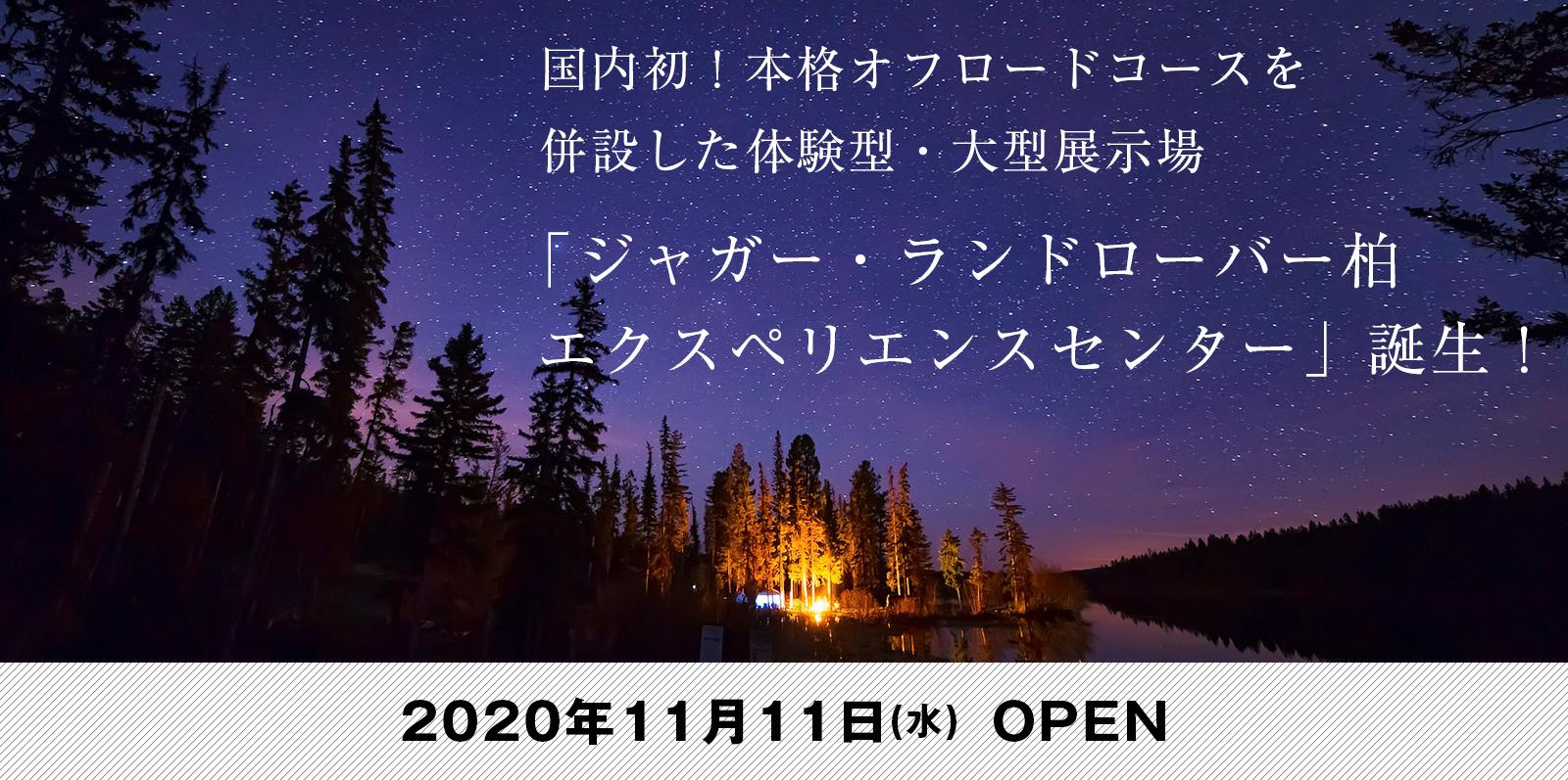 ジャガー・ランドローバー 国内初!オフロード施設 日本最大級の大型展示場