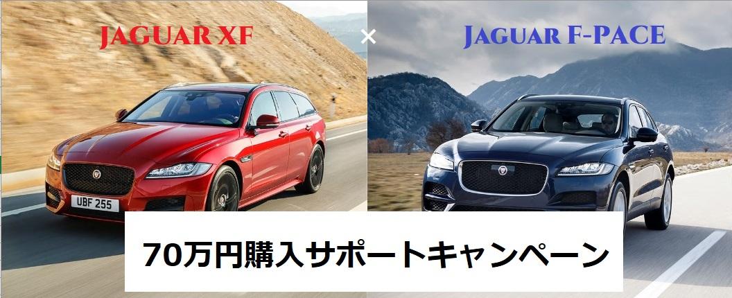 XFxF-PACEキャンペーン | ジャガー・ランドローバー柏